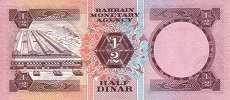 Бахрейн: 1/2 динара 1973 г.