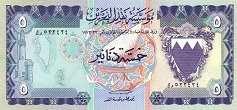 Бахрейн: 5 динаров 1973 г.