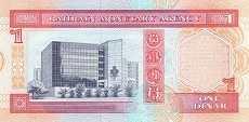 Бахрейн: 1 динар 1973 (1993) г.