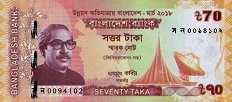 Бангладеш: 70 така 2018 г. (юбилейная)