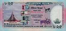 Бангладеш: 25 така 2013 г. (юбилейная)