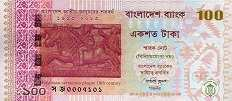 Бангладеш: 100 така 2013 г. (юбилейная)