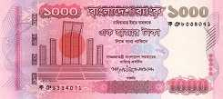 Бангладеш: 1000 така 2008-10 г.