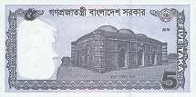 Бангладеш: 5 така 2016-17 г.