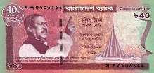 Бангладеш: 40 така 2011 г. (юбилейная)