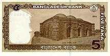 Бангладеш: 5 така 2014-15 г.