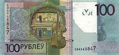 Белоруссия: 100 рублей 2009 (2016) г.