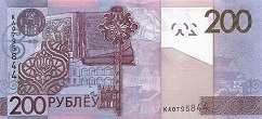 Белоруссия: 200 рублей 2009 (2016) г.