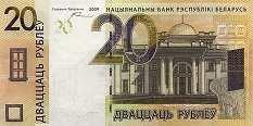 Белоруссия: 20 рублей 2009 (2016) г.