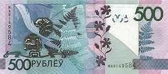 Белоруссия: 500 рублей 2009 (2016) г.