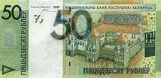 Белоруссия: 50 рублей 2009 (2016) г.