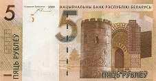 Белоруссия: 5 рублей 2009 (2016) г.
