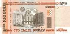 Белоруссия: 100000 рублей 2000 г. (кресты на башнях)