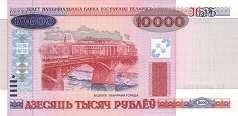 Белоруссия: 10000 рублей 2000 г.