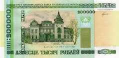 Белоруссия: 200000 рублей 2000 г.