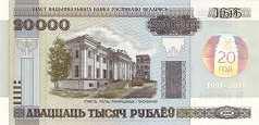 Белоруссия: 20000 рублей 2011 г. (20 лет ЦБ)