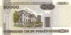Белоруссия: 20000 рублей 2000 г.