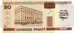 Белоруссия: 20 рублей 2001 г. (10 лет ЦБ)