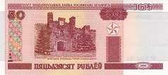 Белоруссия: 50 рублей 2000 (2011) г.