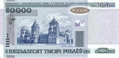 Белоруссия: 50000 рублей 2000 г.