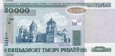 Белоруссия: 50000 рублей 2000 (2011) г.