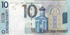 Белоруссия: 10 рублей 2009 (2016) г.