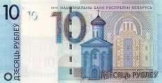 Белоруссия: 10 рублей 2019 г.