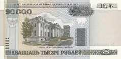 Белоруссия: 20000 рублей 2000 (2011) г.
