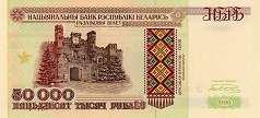 Белоруссия: 50000 рублей 1995 г. (РБ 50000)