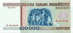 Белоруссия: 100000 рублей 1996 г. (НБРБ)