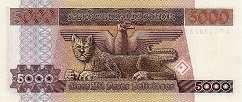 Боливия: 5000 песо 1984 г.