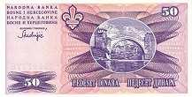 Босния и Герцеговина: 50 динаров (1995 г.)