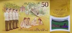 Бруней: 50 долларов 2017 г. (юбилейная)
