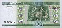 Белоруссия: 100 рублей 2000 г.