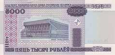 Белоруссия: 5000 рублей 2000 (2011) г.