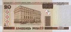 Белоруссия: 20 рублей 2000 г.