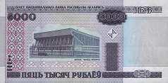 Белоруссия: 5000 рублей 2000 г.