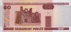 Белоруссия: 50 рублей 2000 г.