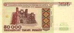 Белоруссия: 50000 рублей 1995 г. (НБРБ)