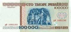 Белоруссия: 100000 рублей 1996 г. (РБ 100000)