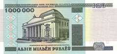 Белоруссия: 1 миллион рублей 1999 г.