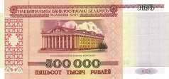 Белоруссия: 500000 рублей 1998 г.