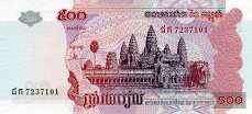 Камбоджа: 500 риэлей 2002-04 г.