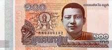 Камбоджа: 100 риэлей 2014 г.