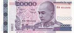 Камбоджа: 20000 риэлей 2008 г.