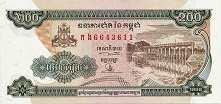 Камбоджа: 200 риэлей 1995-98 г.