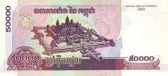 Камбоджа: 50000 риэлей 2001 г.
