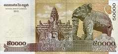Камбоджа: 50000 риэлей 2013 г.
