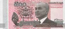 Камбоджа: 500 риэлей 2014 г.