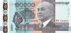 Камбоджа: 10000 риэлей 2015 г.